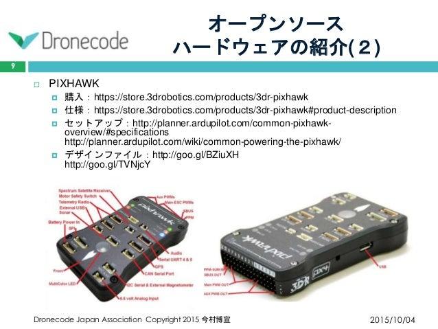 オープンソース ハードウェアの紹介(2) 2015/10/04Dronecode Japan Association Copyright 2015 今村博宣 9  PIXHAWK  購入:https://store.3drobotics.c...
