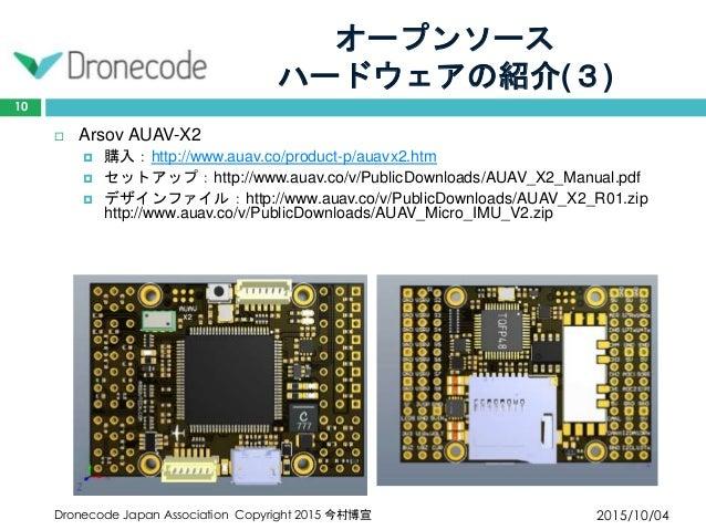 オープンソース ハードウェアの紹介(3) 2015/10/04Dronecode Japan Association Copyright 2015 今村博宣 10  Arsov AUAV-X2  購入:http://www.auav.co/...