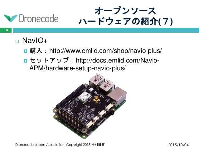 オープンソース ハードウェアの紹介(7) 2015/10/04Dronecode Japan Association Copyright 2015 今村博宣 14  NavIO+  購入:http://www.emlid.com/shop/...