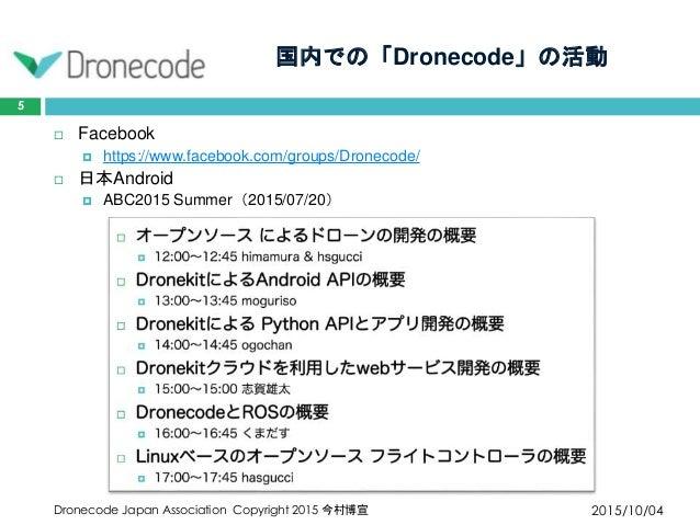 国内での「Dronecode」の活動 2015/10/04Dronecode Japan Association Copyright 2015 今村博宣 5  Facebook  https://www.facebook.com/group...