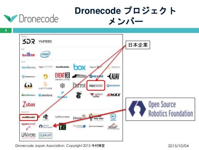 Dronecode プロジェクト メンバー 2015/10/04Dronecode Japan Association Copyright 2015 今村博宣 6 日本企業