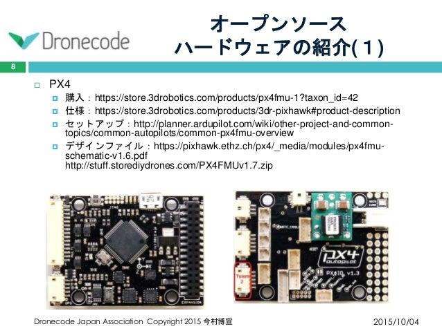 オープンソース ハードウェアの紹介(1) 2015/10/04Dronecode Japan Association Copyright 2015 今村博宣 8  PX4  購入:https://store.3drobotics.com/p...