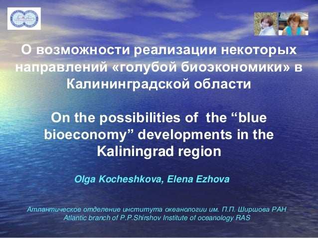 """kaliningrad's economic transition and the possibility The fez/sez regime impacted the industry in the kaliningrad region in 1992-1998 in two ways on the one hand, following the adoption in 1996 of the law on special economic zones in the region, there began to appear new import-substituting enterprises (for example, in may 1997, was commissioned the first phase of the """"avtotor"""" company's."""