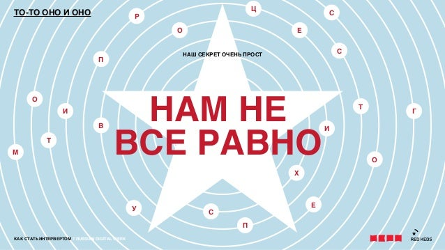 КАК СТАТЬ ИНТЕРВЕРТОМ 7 RUSSIAN DIGITAL WEEKТО-ТО ОНО И ОНОНАМ НЕВСЕ РАВНОНАШ СЕКРЕТ ОЧЕНЬ ПРОСТМОИВ ИТТОГПРОЦЕССУСПЕХ