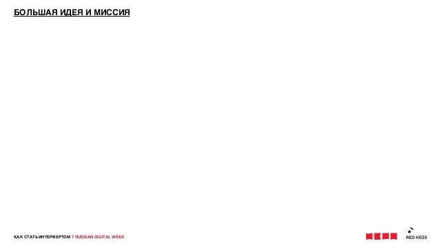 КАК СТАТЬ ИНТЕРВЕРТОМ 7 RUSSIAN DIGITAL WEEKБОЛЬШАЯ ИДЕЯ И МИССИЯ