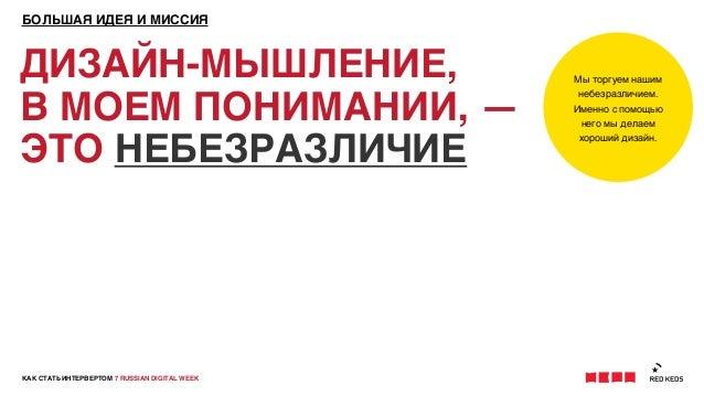 КАК СТАТЬ ИНТЕРВЕРТОМ 7 RUSSIAN DIGITAL WEEKБОЛЬШАЯ ИДЕЯ И МИССИЯДИЗАЙН-МЫШЛЕНИЕ,В МОЕМ ПОНИМАНИИ, —ЭТО НЕБЕЗРАЗЛИЧИЕМы то...