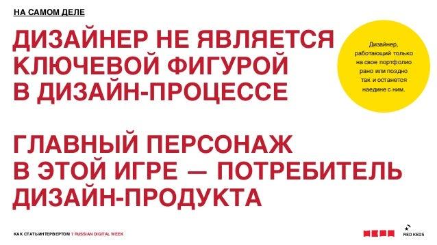 КАК СТАТЬ ИНТЕРВЕРТОМ 7 RUSSIAN DIGITAL WEEKДИЗАЙНЕР НЕ ЯВЛЯЕТСЯКЛЮЧЕВОЙ ФИГУРОЙВ ДИЗАЙН-ПРОЦЕССЕГЛАВНЫЙ ПЕРСОНАЖВ ЭТОЙ ИГ...