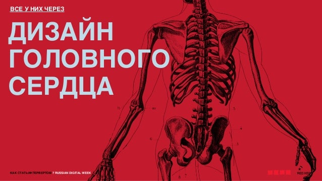 КАК СТАТЬ ИНТЕРВЕРТОМ 7 RUSSIAN DIGITAL WEEKДИЗАЙНГОЛОВНОГОСЕРДЦАВСЕ У НИХ ЧЕРЕЗ