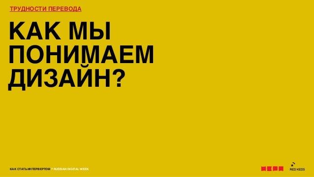 КАК СТАТЬ ИНТЕРВЕРТОМ 7 RUSSIAN DIGITAL WEEKТРУДНОСТИ ПЕРЕВОДАКАК МЫПОНИМАЕМДИЗАЙН?