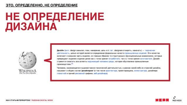 КАК СТАТЬ ИНТЕРВЕРТОМ 7 RUSSIAN DIGITAL WEEKНЕ ОПРЕДЕЛЕНИЕДИЗАЙНАЭТО, ОПРЕДЕЛЕННО, НЕ ОПРЕДЕЛЕНИЕ