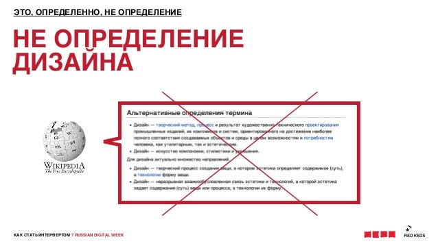 КАК СТАТЬ ИНТЕРВЕРТОМ 7 RUSSIAN DIGITAL WEEKЭТО, ОПРЕДЕЛЕННО, НЕ ОПРЕДЕЛЕНИЕНЕ ОПРЕДЕЛЕНИЕДИЗАЙНА