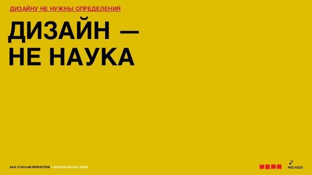 КАК СТАТЬ ИНТЕРВЕРТОМ 7 RUSSIAN DIGITAL WEEKДИЗАЙН —НЕ НАУКАДИЗАЙНУ НЕ НУЖНЫ ОПРЕДЕЛЕНИЯ