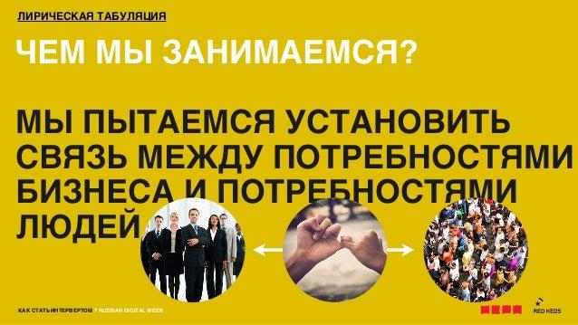 КАК СТАТЬ ИНТЕРВЕРТОМ 7 RUSSIAN DIGITAL WEEKЧЕМ МЫ ЗАНИМАЕМСЯ?МЫ ПЫТАЕМСЯ УСТАНОВИТЬСВЯЗЬ МЕЖДУ ПОТРЕБНОСТЯМИБИЗНЕСА И ПОТ...