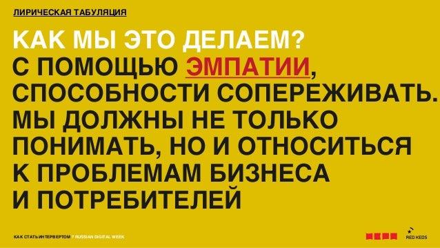 КАК СТАТЬ ИНТЕРВЕРТОМ 7 RUSSIAN DIGITAL WEEKКАК МЫ ЭТО ДЕЛАЕМ?С ПОМОЩЬЮ ЭМПАТИИ,СПОСОБНОСТИ СОПЕРЕЖИВАТЬ.МЫ ДОЛЖНЫ НЕ ТОЛЬ...
