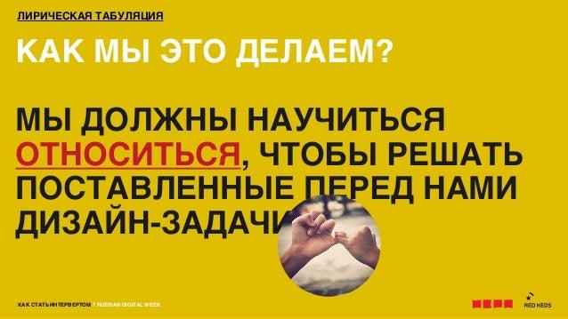 КАК СТАТЬ ИНТЕРВЕРТОМ 7 RUSSIAN DIGITAL WEEKКАК МЫ ЭТО ДЕЛАЕМ?МЫ ДОЛЖНЫ НАУЧИТЬСЯОТНОСИТЬСЯ, ЧТОБЫ РЕШАТЬПОСТАВЛЕННЫЕ ПЕРЕ...