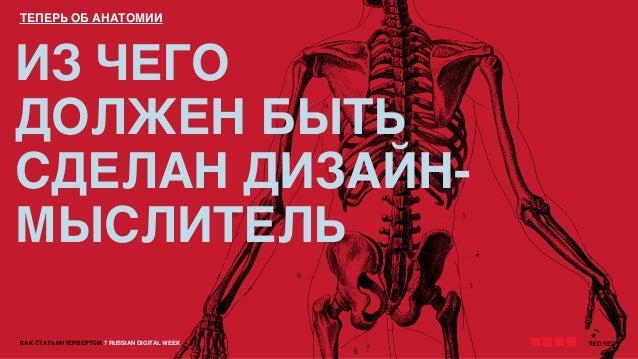 КАК СТАТЬ ИНТЕРВЕРТОМ 7 RUSSIAN DIGITAL WEEKИЗ ЧЕГОДОЛЖЕН БЫТЬСДЕЛАН ДИЗАЙН-МЫСЛИТЕЛЬТЕПЕРЬ ОБ АНАТОМИИ