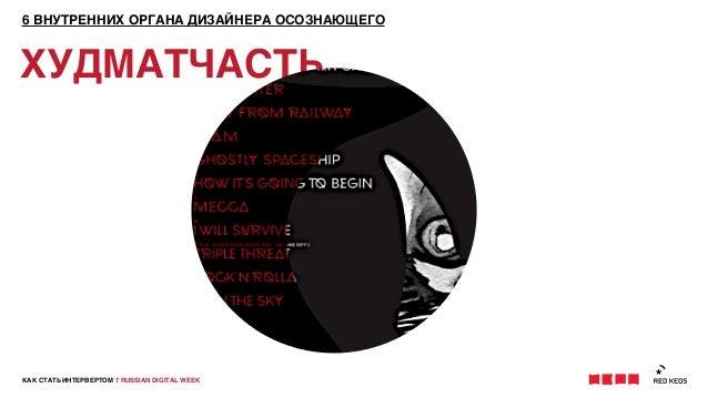 КАК СТАТЬ ИНТЕРВЕРТОМ 7 RUSSIAN DIGITAL WEEKХУДМАТЧАСТЬ6 ВНУТРЕННИХ ОРГАНА ДИЗАЙНЕРА ОСОЗНАЮЩЕГО