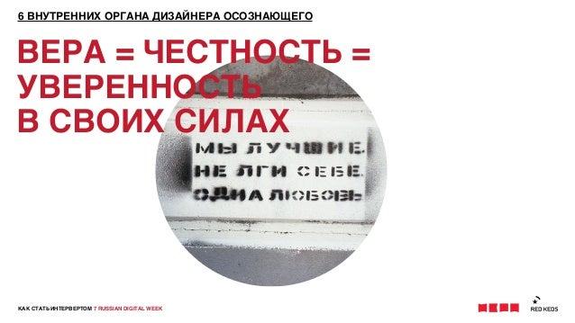 КАК СТАТЬ ИНТЕРВЕРТОМ 7 RUSSIAN DIGITAL WEEKВЕРА = ЧЕСТНОСТЬ =УВЕРЕННОСТЬВ СВОИХ СИЛАХ6 ВНУТРЕННИХ ОРГАНА ДИЗАЙНЕРА ОСОЗНА...