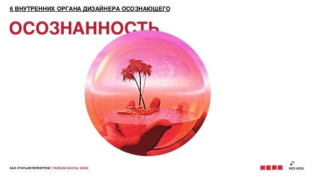 КАК СТАТЬ ИНТЕРВЕРТОМ 7 RUSSIAN DIGITAL WEEKОСОЗНАННОСТЬ6 ВНУТРЕННИХ ОРГАНА ДИЗАЙНЕРА ОСОЗНАЮЩЕГО