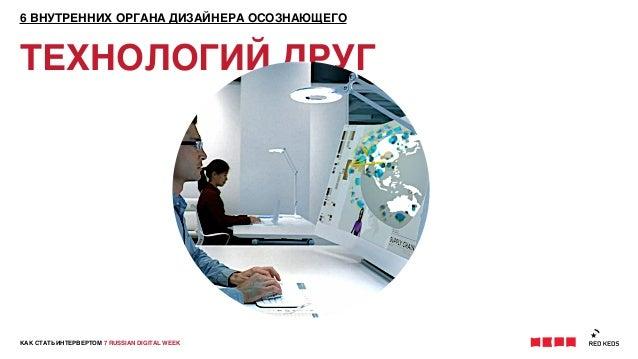 КАК СТАТЬ ИНТЕРВЕРТОМ 7 RUSSIAN DIGITAL WEEKТЕХНОЛОГИЙ ДРУГ6 ВНУТРЕННИХ ОРГАНА ДИЗАЙНЕРА ОСОЗНАЮЩЕГО