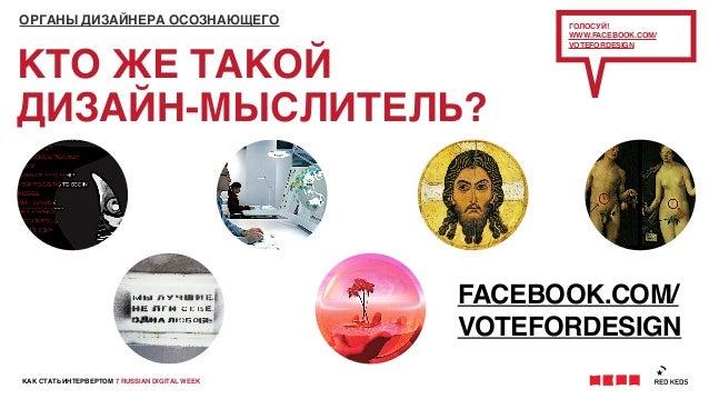 КАК СТАТЬ ИНТЕРВЕРТОМ 7 RUSSIAN DIGITAL WEEKКТО ЖЕ ТАКОЙДИЗАЙН-МЫСЛИТЕЛЬ?ОРГАНЫ ДИЗАЙНЕРА ОСОЗНАЮЩЕГО ГОЛОСУЙ!WWW.FACEBOOK...