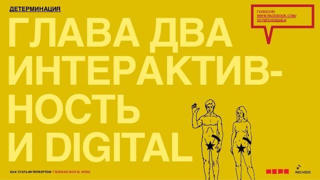 КАК СТАТЬ ИНТЕРВЕРТОМ 7 RUSSIAN DIGITAL WEEKГЛАВА ДВАИНТЕРАКТИВ-НОСТЬИ DIGITALДЕТЕРМИНАЦИЯ ГОЛОСУЙ!WWW.FACEBOOK.COM/VOTEFO...