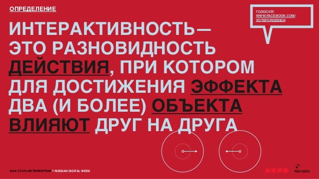 КАК СТАТЬ ИНТЕРВЕРТОМ 7 RUSSIAN DIGITAL WEEKИНТЕРАКТИВНОСТЬ—ЭТО РАЗНОВИДНОСТЬДЕЙСТВИЯ, ПРИ КОТОРОМДЛЯ ДОСТИЖЕНИЯ ЭФФЕКТАДВ...