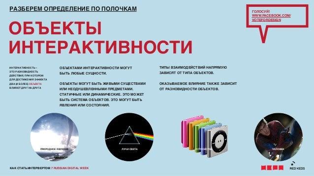 КАК СТАТЬ ИНТЕРВЕРТОМ 7 RUSSIAN DIGITAL WEEKОБЪЕКТЫИНТЕРАКТИВНОСТИРАЗБЕРЕМ ОПРЕДЕЛЕНИЕ ПО ПОЛОЧКАМОБЪЕКТАМИ ИНТЕРАКТИВНОСТ...