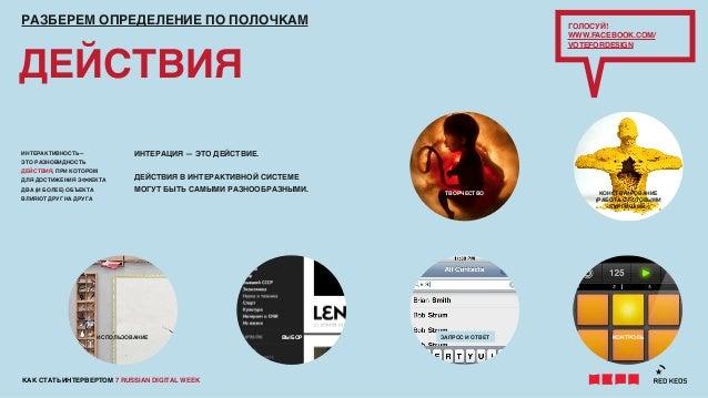 КАК СТАТЬ ИНТЕРВЕРТОМ 7 RUSSIAN DIGITAL WEEKДЕЙСТВИЯИНТЕРАЦИЯ — ЭТО ДЕЙСТВИЕ.ДЕЙСТВИЯ В ИНТЕРАКТИВНОЙ СИСТЕМЕМОГУТ БЫТЬ СА...