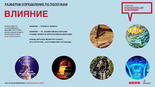 КАК СТАТЬ ИНТЕРВЕРТОМ 7 RUSSIAN DIGITAL WEEKВЛИЯНИЕВЛИЯНИЕ — ПРОЦЕСС ОБМЕНА.ВЛИЯНИЕ — ТО, КАКИМ ИМЕННО ОБРАЗОМОСУЩЕСТВЛЯЕТ...