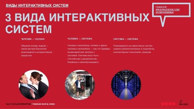 КАК СТАТЬ ИНТЕРВЕРТОМ 7 RUSSIAN DIGITAL WEEK3 ВИДА ИНТЕРАКТИВНЫХСИСТЕМВИДЫ ИНТЕРАКТИВНЫХ СИСТЕМЧЕЛОВЕК — ЧЕЛОВЕКОбщение ме...