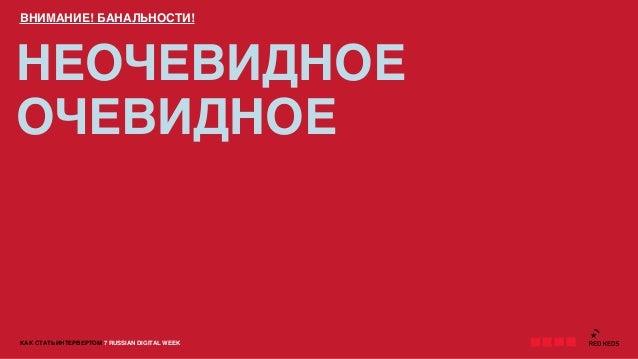 КАК СТАТЬ ИНТЕРВЕРТОМ 7 RUSSIAN DIGITAL WEEKНЕОЧЕВИДНОЕОЧЕВИДНОЕВНИМАНИЕ! БАНАЛЬНОСТИ!