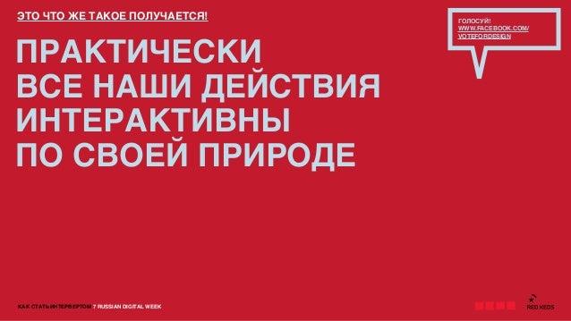 КАК СТАТЬ ИНТЕРВЕРТОМ 7 RUSSIAN DIGITAL WEEKЭТО ЧТО ЖЕ ТАКОЕ ПОЛУЧАЕТСЯ!ПРАКТИЧЕСКИВСЕ НАШИ ДЕЙСТВИЯИНТЕРАКТИВНЫПО СВОЕЙ П...