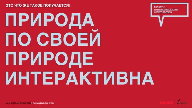 КАК СТАТЬ ИНТЕРВЕРТОМ 7 RUSSIAN DIGITAL WEEKЭТО ЧТО ЖЕ ТАКОЕ ПОЛУЧАЕТСЯ!ПРИРОДАПО СВОЕЙПРИРОДЕИНТЕРАКТИВНАГОЛОСУЙ!WWW.FACE...