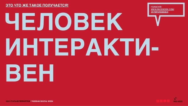 КАК СТАТЬ ИНТЕРВЕРТОМ 7 RUSSIAN DIGITAL WEEKЭТО ЧТО ЖЕ ТАКОЕ ПОЛУЧАЕТСЯ!ЧЕЛОВЕКИНТЕРАКТИ-ВЕНГОЛОСУЙ!WWW.FACEBOOK.COM/VOTEF...