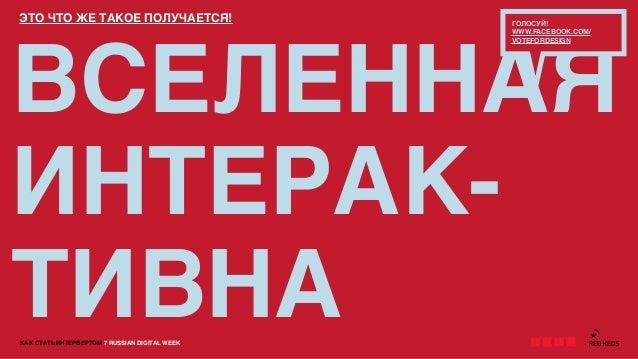 КАК СТАТЬ ИНТЕРВЕРТОМ 7 RUSSIAN DIGITAL WEEKВСЕЛЕННАЯИНТЕРАК-ТИВНАЭТО ЧТО ЖЕ ТАКОЕ ПОЛУЧАЕТСЯ! ГОЛОСУЙ!WWW.FACEBOOK.COM/VO...