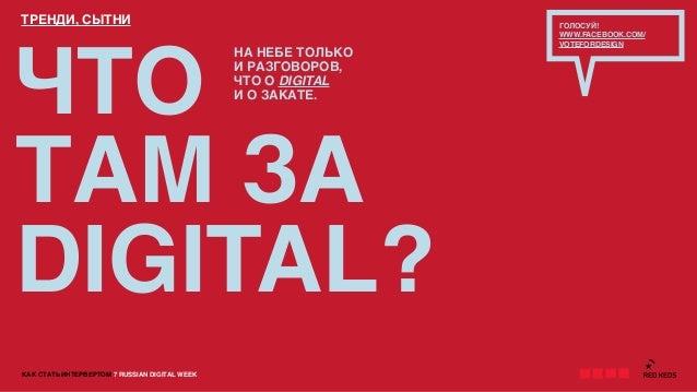 КАК СТАТЬ ИНТЕРВЕРТОМ 7 RUSSIAN DIGITAL WEEKТРЕНДИ, СЫТНИЧТОТАМ ЗАDIGITAL?НА НЕБЕ ТОЛЬКОИ РАЗГОВОРОВ,ЧТО О DIGITALИ О ЗАКА...