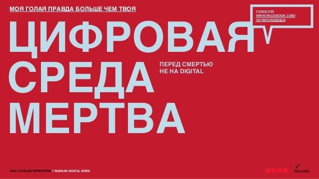 КАК СТАТЬ ИНТЕРВЕРТОМ 7 RUSSIAN DIGITAL WEEKМОЯ ГОЛАЯ ПРАВДА БОЛЬШЕ ЧЕМ ТВОЯЦИФРОВАЯСРЕДАМЕРТВАПЕРЕД СМЕРТЬЮНЕ НА DIGITALГ...