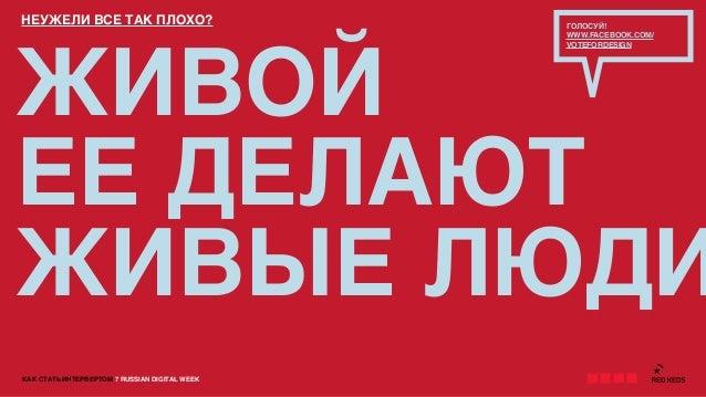 КАК СТАТЬ ИНТЕРВЕРТОМ 7 RUSSIAN DIGITAL WEEKЖИВОЙЕЕ ДЕЛАЮТЖИВЫЕ ЛЮДИНЕУЖЕЛИ ВСЕ ТАК ПЛОХО? ГОЛОСУЙ!WWW.FACEBOOK.COM/VOTEFO...