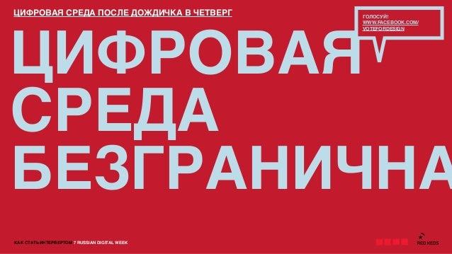 КАК СТАТЬ ИНТЕРВЕРТОМ 7 RUSSIAN DIGITAL WEEKЦИФРОВАЯСРЕДАБЕЗГРАНИЧНАЦИФРОВАЯ СРЕДА ПОСЛЕ ДОЖДИЧКА В ЧЕТВЕРГ ГОЛОСУЙ!WWW.FA...