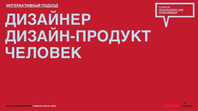 КАК СТАТЬ ИНТЕРВЕРТОМ 7 RUSSIAN DIGITAL WEEKДИЗАЙНЕРДИЗАЙН-ПРОДУКТЧЕЛОВЕКИНТЕРАКТИВНЫЙ ПОДХОД ГОЛОСУЙ!WWW.FACEBOOK.COM/VOT...
