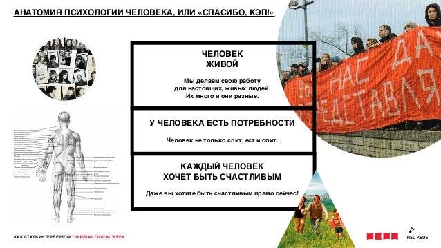 КАК СТАТЬ ИНТЕРВЕРТОМ 7 RUSSIAN DIGITAL WEEKЧЕЛОВЕКЖИВОЙМы делаем свою работудля настоящих, живых людей.Их много и они раз...