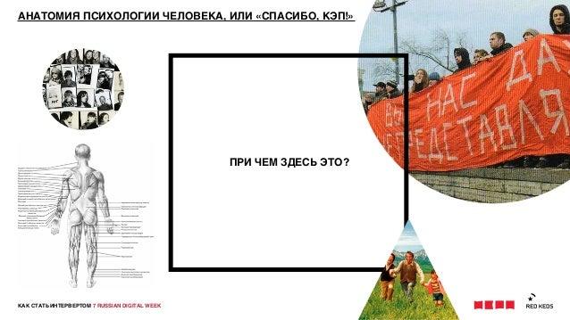 КАК СТАТЬ ИНТЕРВЕРТОМ 7 RUSSIAN DIGITAL WEEKАНАТОМИЯ ПСИХОЛОГИИ ЧЕЛОВЕКА, ИЛИ «СПАСИБО, КЭП!»ПРИ ЧЕМ ЗДЕСЬ ЭТО?
