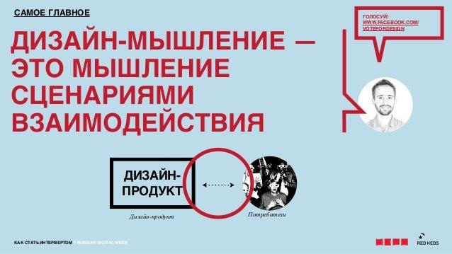 КАК СТАТЬ ИНТЕРВЕРТОМ 7 RUSSIAN DIGITAL WEEKДИЗАЙН-МЫШЛЕНИЕ —ЭТО МЫШЛЕНИЕСЦЕНАРИЯМИВЗАИМОДЕЙСТВИЯСАМОЕ ГЛАВНОЕДИЗАЙН-ПРОДУ...
