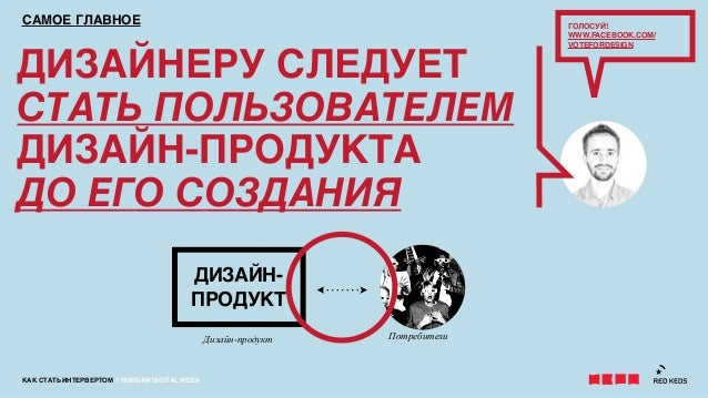 КАК СТАТЬ ИНТЕРВЕРТОМ 7 RUSSIAN DIGITAL WEEKДИЗАЙНЕРУ СЛЕДУЕТСТАТЬ ПОЛЬЗОВАТЕЛЕМДИЗАЙН-ПРОДУКТАДО ЕГО СОЗДАНИЯСАМОЕ ГЛАВНО...