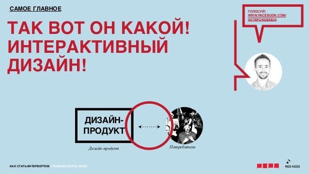 КАК СТАТЬ ИНТЕРВЕРТОМ 7 RUSSIAN DIGITAL WEEKТАК ВОТ ОН КАКОЙ!ИНТЕРАКТИВНЫЙДИЗАЙН!САМОЕ ГЛАВНОЕДИЗАЙН-ПРОДУКТДизайн-продукт...