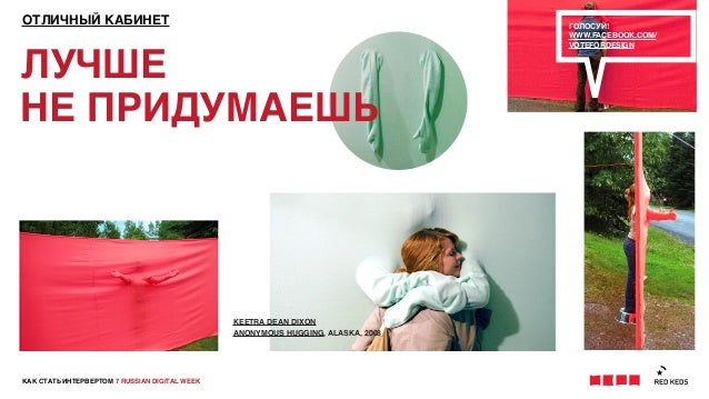 КАК СТАТЬ ИНТЕРВЕРТОМ 7 RUSSIAN DIGITAL WEEKЛУЧШЕНЕ ПРИДУМАЕШЬОТЛИЧНЫЙ КАБИНЕТKEETRA DEAN DIXONANONYMOUS HUGGING, ALASKA, ...