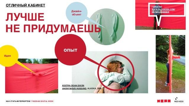 КАК СТАТЬ ИНТЕРВЕРТОМ 7 RUSSIAN DIGITAL WEEKЛУЧШЕНЕ ПРИДУМАЕШЬОТЛИЧНЫЙ КАБИНЕТопытДизайн-объектИдеяKEETRA DEAN DIXONANONYM...