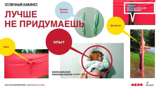 КАК СТАТЬ ИНТЕРВЕРТОМ 7 RUSSIAN DIGITAL WEEKЛУЧШЕНЕ ПРИДУМАЕШЬОТЛИЧНЫЙ КАБИНЕТопытДизайнерДизайн-объектИдеяKEETRA DEAN DIX...