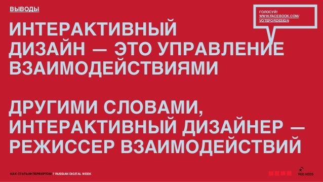 КАК СТАТЬ ИНТЕРВЕРТОМ 7 RUSSIAN DIGITAL WEEKИНТЕРАКТИВНЫЙДИЗАЙН — ЭТО УПРАВЛЕНИЕВЗАИМОДЕЙСТВИЯМИДРУГИМИ СЛОВАМИ,ИНТЕРАКТИВ...
